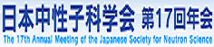 日本中性子科学会 第17回年会