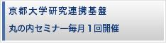 京都大学研究連携基盤