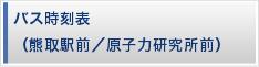 バス時刻表(熊取駅前/原子力研究所前)