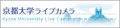 京都大学ライブカメラ