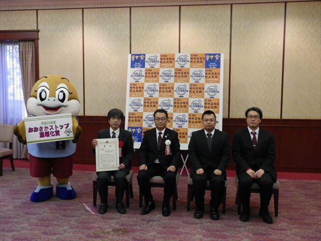 平成29年度おおさかストップ温暖化賞